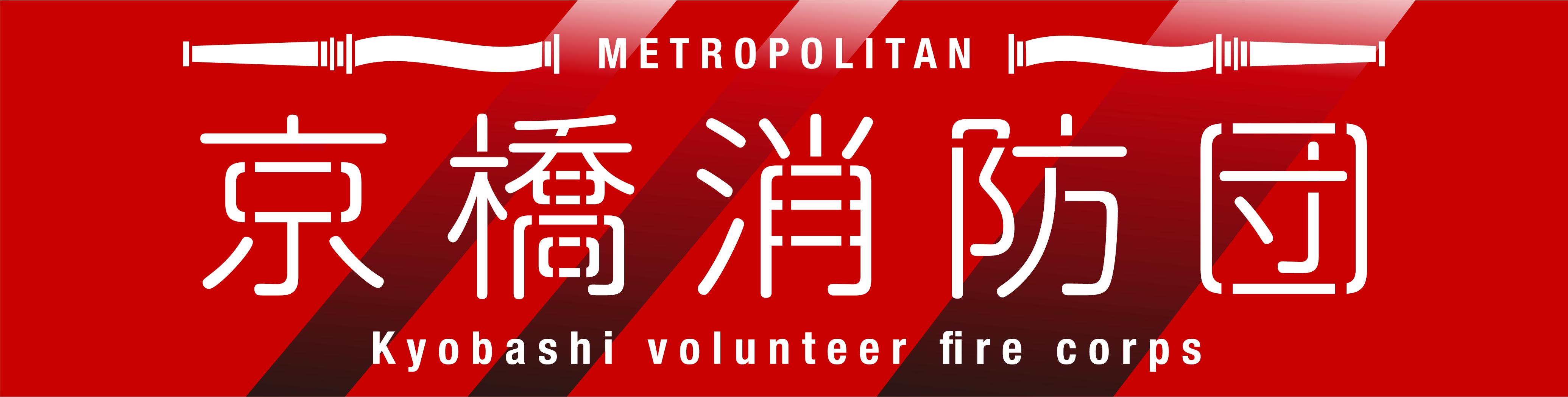 京橋消防団